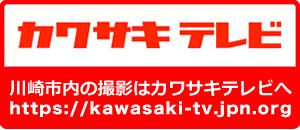 カワサキテレビアイコン2